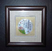 Small Shell Painting with Bible Versein in Photo Frame 聖經金句 貝殼畫 Eastwood Ryde Area Preview