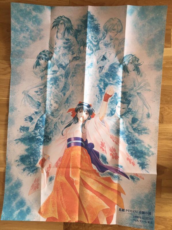 【Fold Type】Sakura Taisen; Sakura Wars /Hanagumi Xmas   B1 size Original Poster