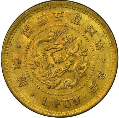 KOREA 1895 Coin. 1 Fun Coin Year 504. NGC MS 64 . Top 1 in PCGS 朝鮮開國五百四年一分