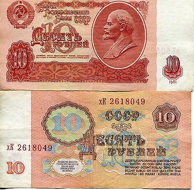 Soviet Union 1961 10 Ruble VG-F Banknote Lenin Communist Currency десять Рубляри