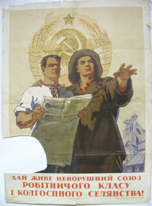 Vintage Soviet Poster, 1956 very rare, 100% original
