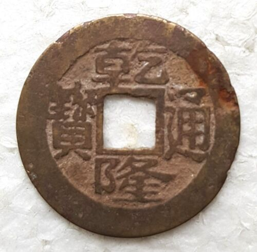 Qing dynasty, Qian Long Tong Bao, Chinese brass coin, 乾隆通寶福州局, Fuzhou mint