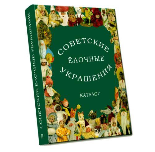 SOVIET CHRISTMAS COTTON ORNAMENTS. CATALOG