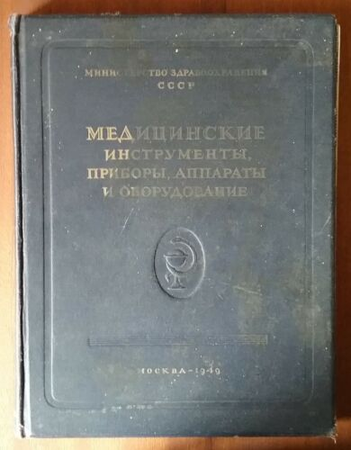 Antique Encyclopedia for medical instruments-1949. Soviet Union. CCCR.