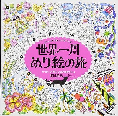 KODANSHA around the world trip Coloring Book for Senior Elder Japan - Crafts For The Elderly