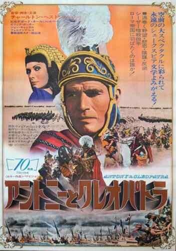 ANTONY AND CLEOPATRA Japanese B2 movie poster B CHARLTON HESTON 1972 NM