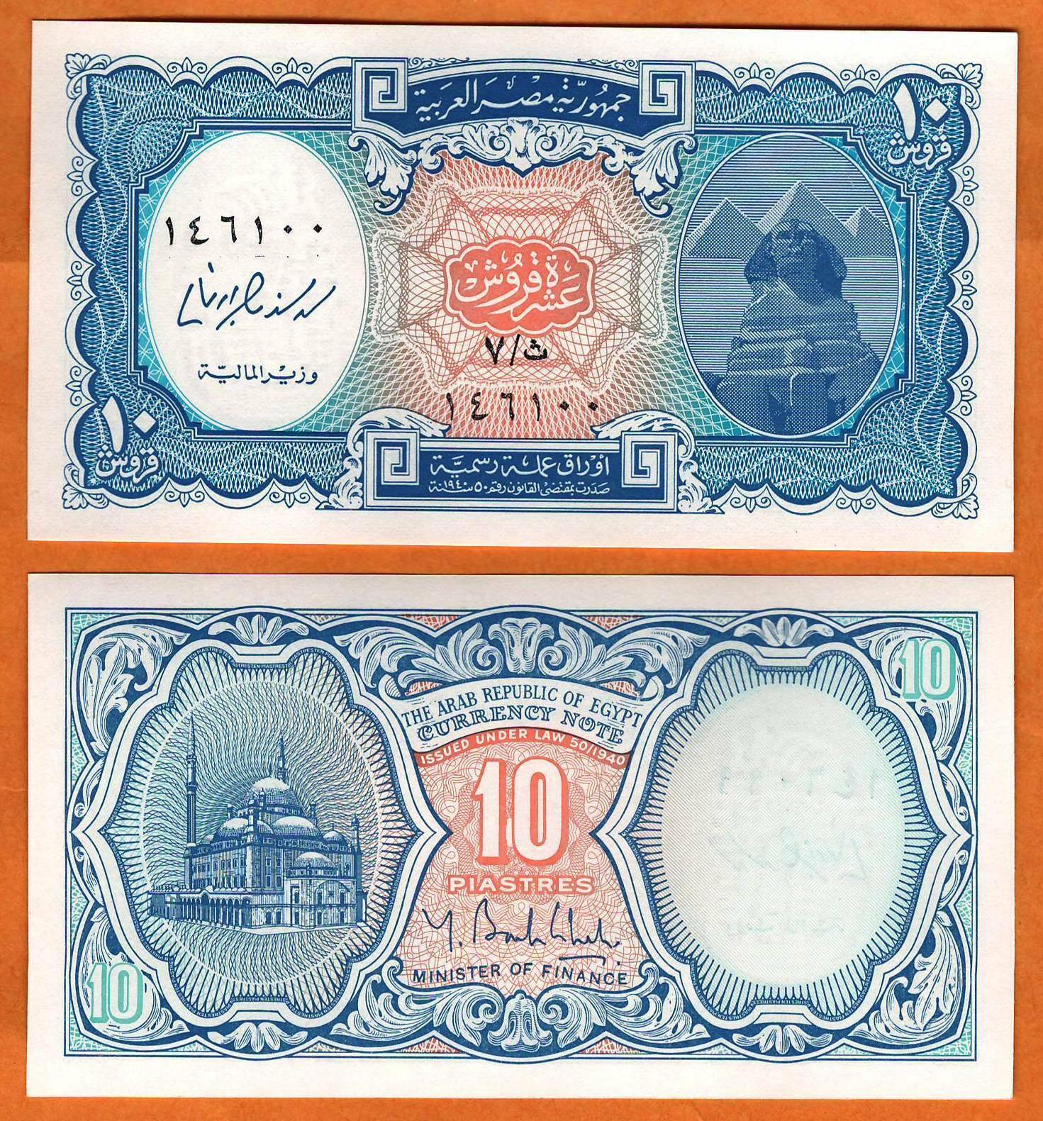 Egypt 10 Piastres 1998 UNC 5 PCS LOT P-189a Blue Colour