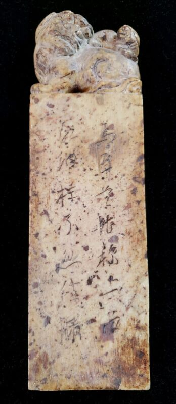 Antique Vintage Chinese Carved Soapstone Seal Foo Dog Inscription 20th Century