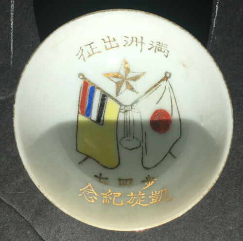 WWII Japanese Military Sake Cup, 47th Infantry Regiment, Nanking, 2nd Shanghai
