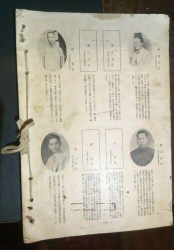 Shōwa PROMINENT JAPANESE in TAIWAN 1930, Japan Occupation, Formosa, 218pp SCARCE