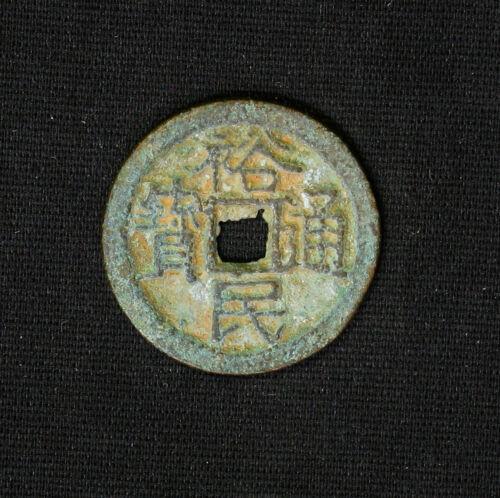 1674–1676 AD China Qing Dynasty 裕民通宝 Yu Min Tongbao Cash 4.3g 24mm Geng Jingzhon