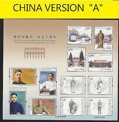 China 2016-32 A Mini S/S 150th Birth Dr. SUN Yat Sen Joint Hong Kong Macau Stamp