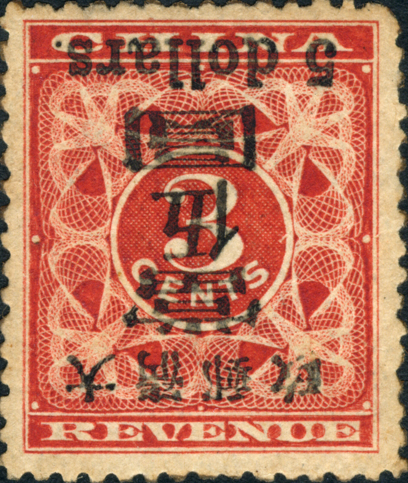 Imperial China stamps and covers