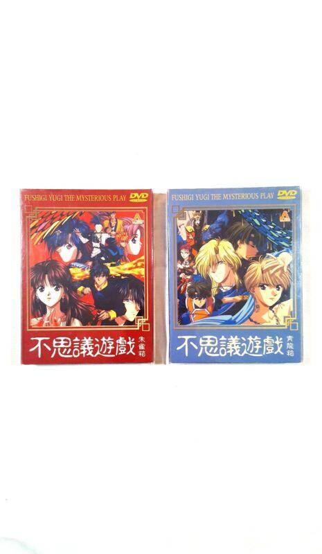 Fushigi Yugi The Mysterious Play The Perfect Collection Seiryu Box 1 And 2 DVD