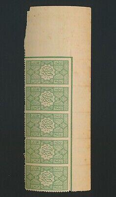 SAUDI ARABIA STAMPS 1917 Sc #L10 1/4pi GREEN SERRATE ROULETTE 13 BLK x5 MNH