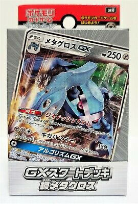 Metagross GX Starter Deck Pokemon Card Japanese Sun and Moon smH Metal 60 Cards