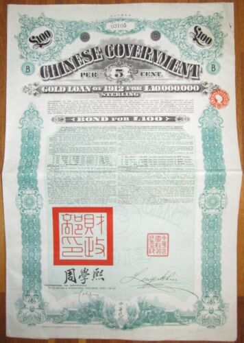 """CHINA Government 5% """"Crisp"""" Gold Loan of 1912 £100 UNCANCELLED +coupons"""