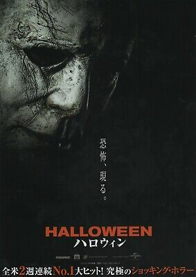 Halloween 2018 Jamie Lee Curtis Japanese Chirashi Mini Movie Poster B5  (Halloween 5 Jamie)