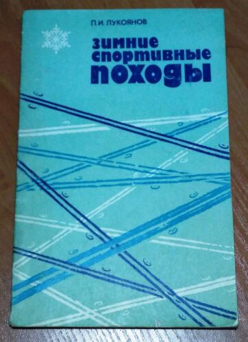 Soviet Russian book Winter Sports Trips long distance hikes on skis skier skiing