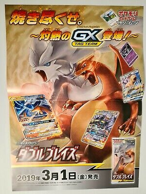Japanese Double Blaze Charizard GX Arita Poster Not For Sale Store Display 52cm