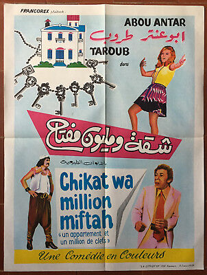 Affiche un appartement et un million de clefs abou antar taroub liban 60x80cm *