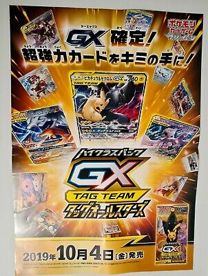 Japanese SM12a Tag All Stars Charizard GX Poster Not For Sale Store Display 52cm