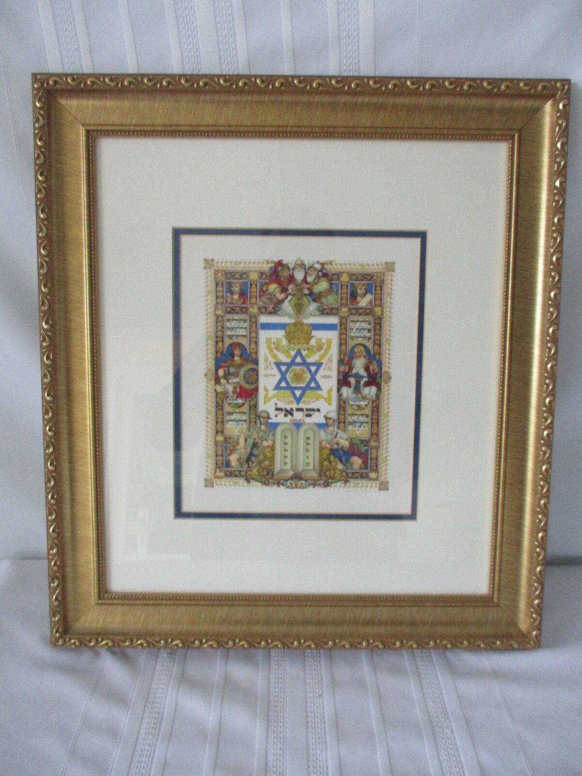 """State of Israel"" Mounted Jewish Lithograph Print"