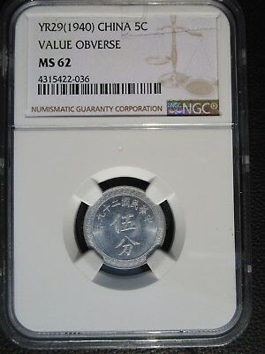 YR 29, 1940 China 5 Cents, Value, Obverse, NGC MS 62 - Chinese Coins Value