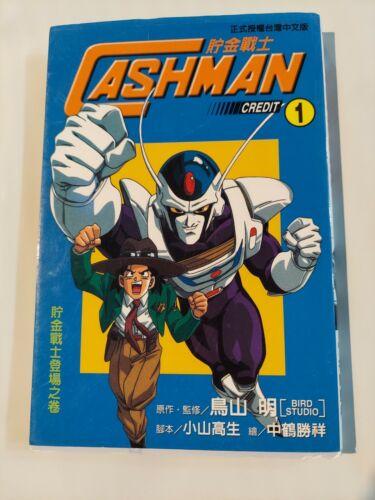 Cashman by Akira Toriyama, Taiwan Chinese Edition Manga