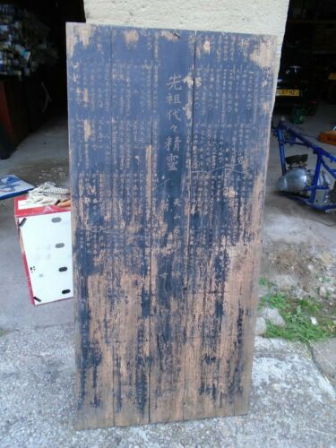 2ND YEAR MEIJI ERA JAPANESE CARVED WOOD NAME BOARD SALVAGED FROM TOKYO TEMPLE