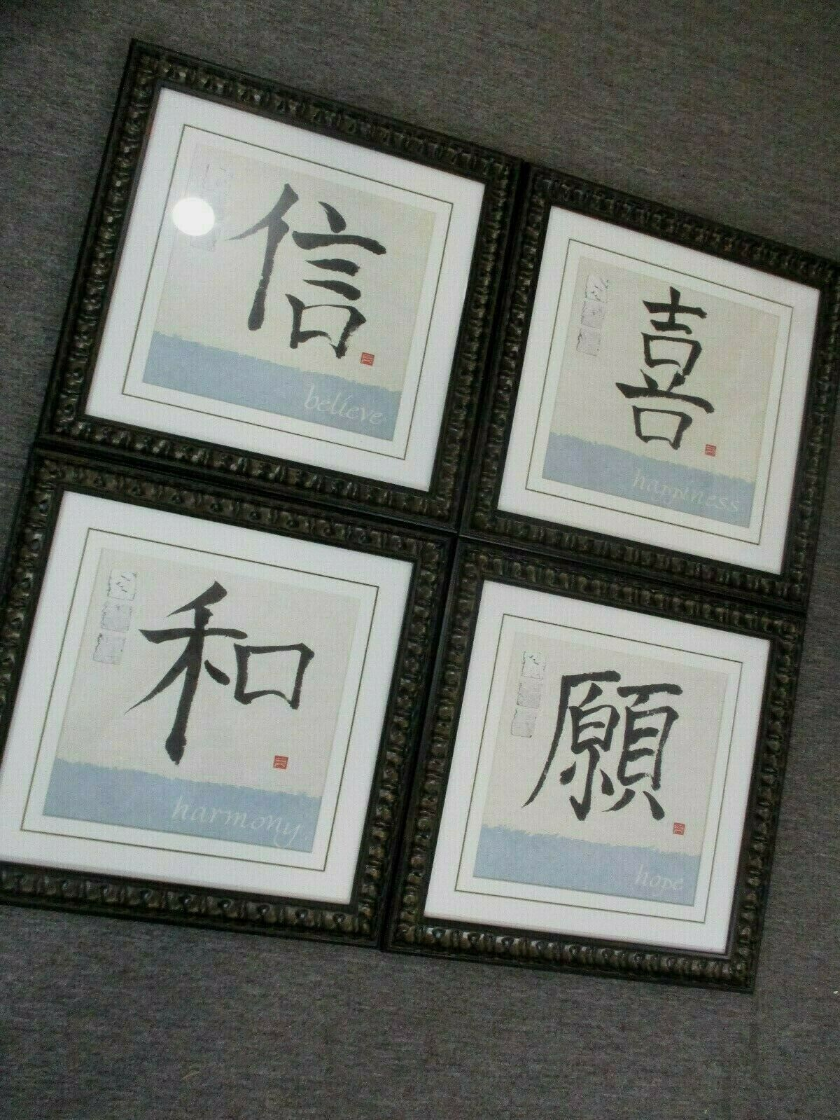 "Japanese Art Prints Framed Set Of 4 Happiness Hope Harmony Believe 19"" X 19"""