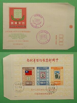 DR WHO S/S 1978 TAIWAN CHINA ROCPEX PHILATELIC EXPO  C243591