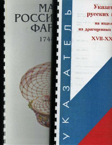 Russian Pottery Porcelain Marks / 2-Vol. Book Set - RUSSIAN TEXT (NO English)