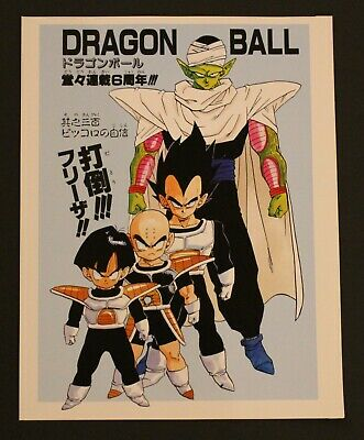 1993 Dragon Ball DOUBLE-SIDED MINI-POSTER (2 posters in 1) #015 Spanish vintage - Posters In Spanish
