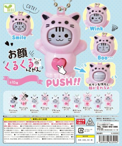 YELL CHANGING FACE CAT CAPSULE TOY (10 Capsules - Complete Set)