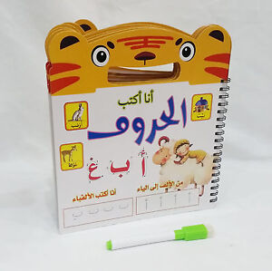 ARABIC ALPHABET FIRST LEARNING LEARN BOOK CHILD READ WRITE WIPE CLEAN HANDLE PEN