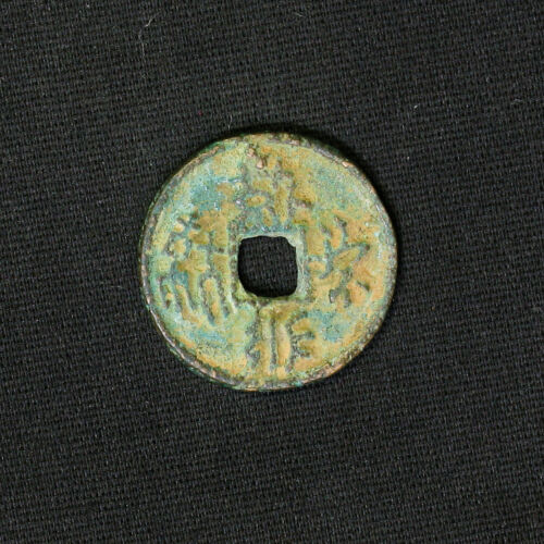 Unknown Ancient China Cash Charm or Coin 3.2g 22mm North and South Dynasty?