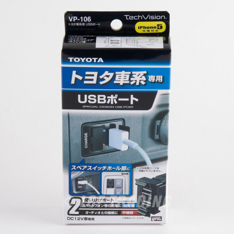 YAC USB Port for iPhone iPod OEM Style for Toyota Vehicles YAC VP-106