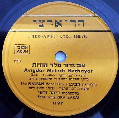 The Finjan Trio With Rika Zarai   Avigdor Melech Hachayot   Tzvika 78Rpm Rare