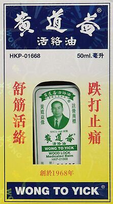 Wong to Yick Wood Lock Medicated Balm Oil Pain Relief Aches Medical 50ml - USA