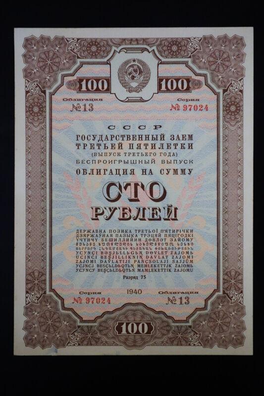Russia Pristine 1940 WWII Bond