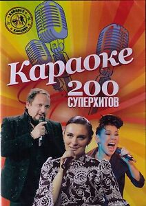 DVD russisch KARAOKE КАРАОКЕ 200 СУПЕРХИТОВ русское караоке 200 SUPERHITS