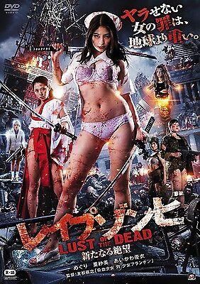 LUST OF THE DEAD 5 - Japanese original DVD