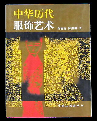 BOOK History of Chinese Dress from Ancient to Modern Times imperial robe jewelry