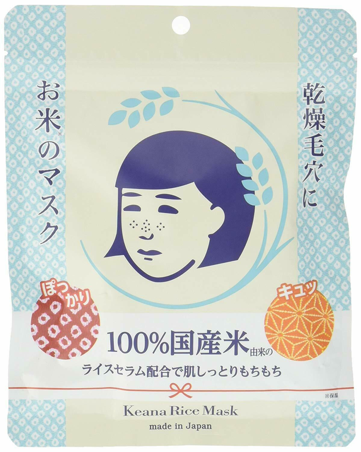 New  10 pieces of rice Facial mask Packs  from Japan F/S