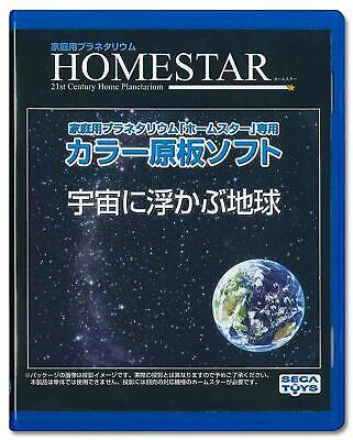 New SEGA TOYS Disc Earth on the Planet Home Star Planetarium