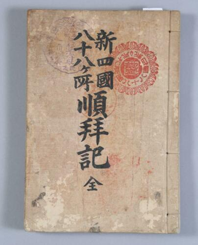 Rare Japan Japanese Temple Visiting Book w/ Prayers and Descriptions dated 1933