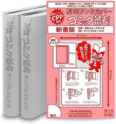 Transparent Book Manga Plastic Sleeve Cover 177 x 114 x  ~ 28 mm