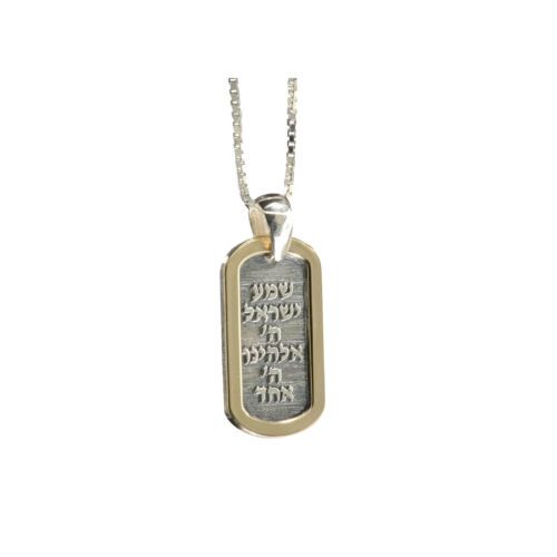 Sterling Silver and 9k Gold Shema Yisrael Hebrew Pendant Dog Tag Necklace - New