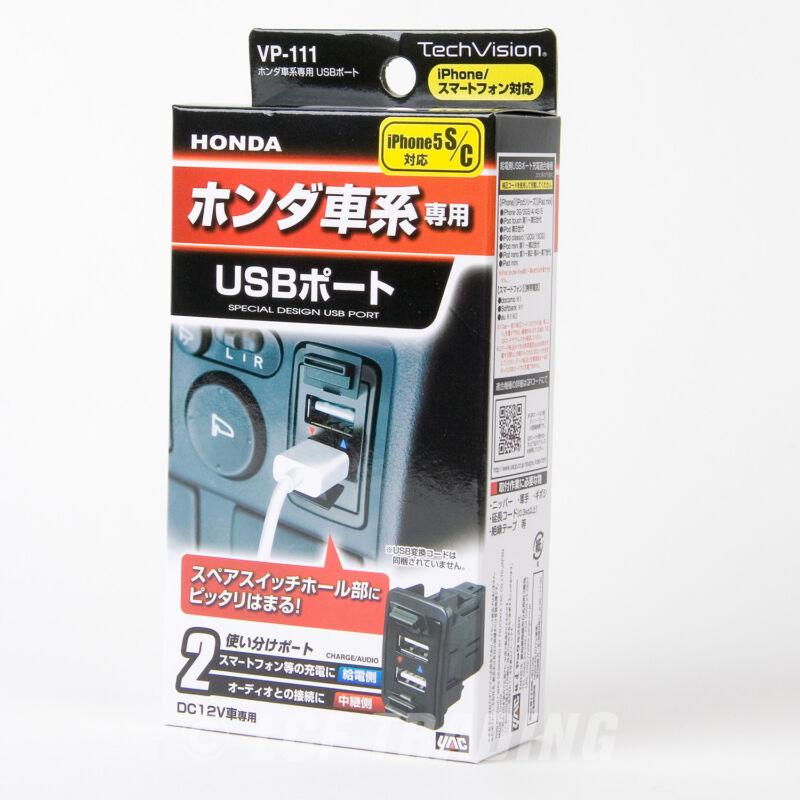 YAC USB Port for iPhone iPod OEM Style for Honda Vehicles YAC VP-111